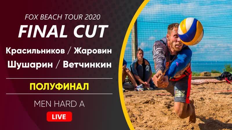 Полуфинал Красильников Жаровин VS Шушарин Ветчинкин MEN HARD A 29 08 2020