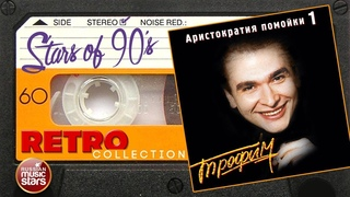 Сергей Трофимов ✮ Аристократия Помойки 1 ✮ Альбом 1995 года ✮ Любимые Хиты 90х ✮ Ретро Коллекция ✮
