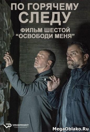По горячему следу (1 сезон: 1-6 серии из 6) / Neben der Spur / 2014-2020 / ПМ, ПД, СТ / HDTVRip