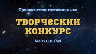 """7 """"В"""" класс творческий конкурс «Президентские состязания 2021»"""