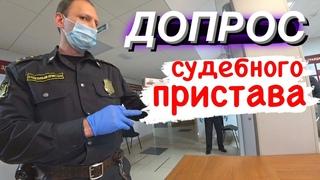 23 февраля: Как защищать себя в суде? / Допрос СУДЕБНОГО ПРИСТАВА