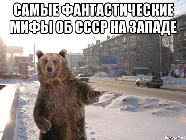 Самые фантастические мифы об СССР на Западе В 1992 году в Кэмп-Дэвиде была подписана российско-американская Декларация о завершении холодной войны. Западные пропагандисты выдохнули: все «военное