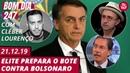 Bom dia 247: elite prepara o bote contra Bolsonaro (21.12.19)