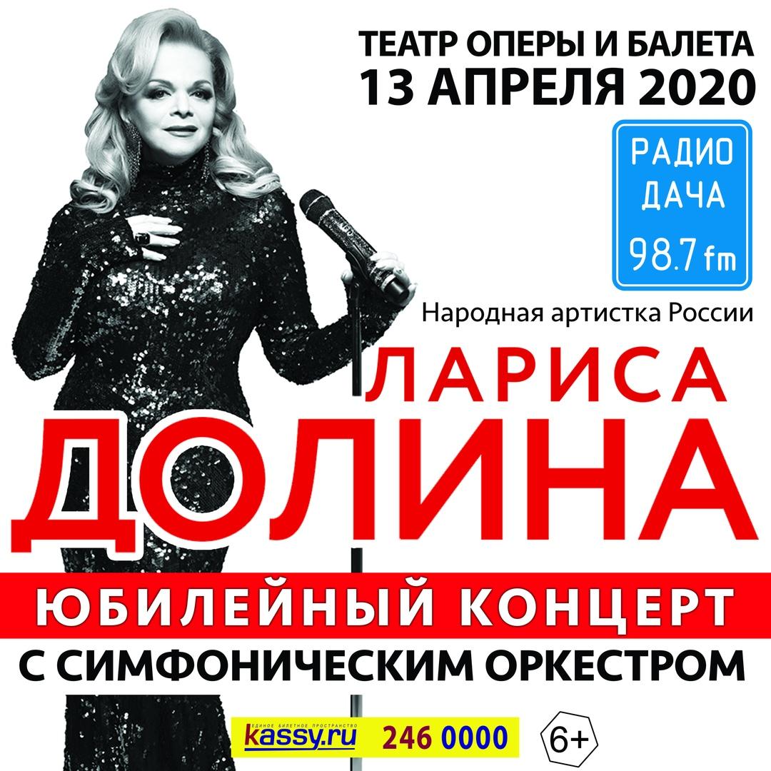 Афиша Челябинск Лариса Долина. Юбилейный концерт в Челябинске.