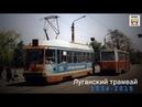 Ушедшие в историю . Луганский трамвай | Gone down in history . Tram of the city of Lugansk