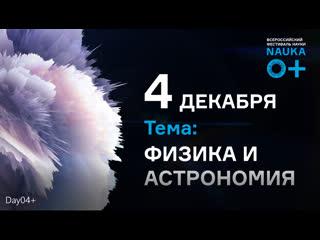 ВСЕРОССИЙСКИЙ ФЕСТИВАЛЬ НАУКИ NAUKA 0+ В НОВОСИБИРСКОЙ ОБЛАСТИ  -   - Физика и астрономия