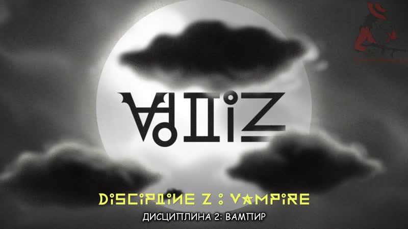 RUS SUB Дисциплина Z Вампир трейлер 2