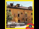 Мадрид дома с подвохом ESP Club Moscú