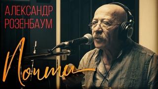 Александр Розенбаум - Почти | Видеоклип