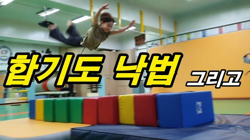 합기도 길이낙법 - 초등학교 1학년이 이걸 .. Hapkido Length fall method Performance