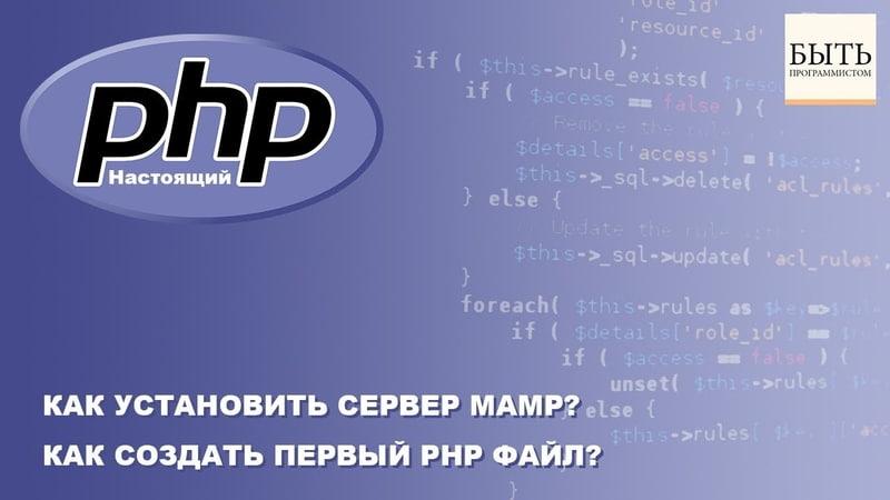 Как установить сервер MAMP Как создать первый php файл