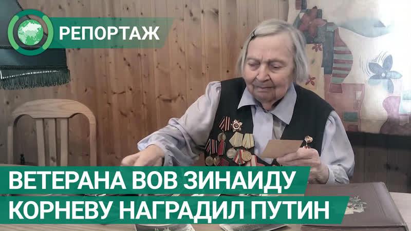 Ветерана которая собирала для семей медиков деньги наградил Путин ФАН ТВ