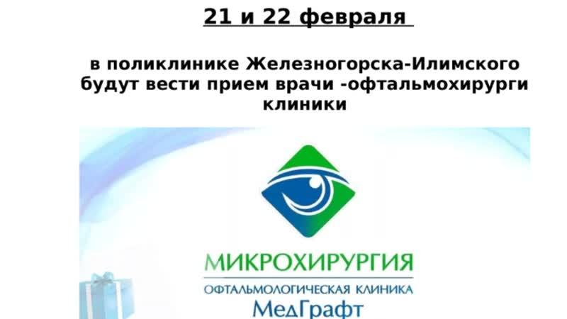 Офтальмологи Мед Графт проводят приём. ВИВАТ МЕДИА Реклама в Железногорске-Илимском