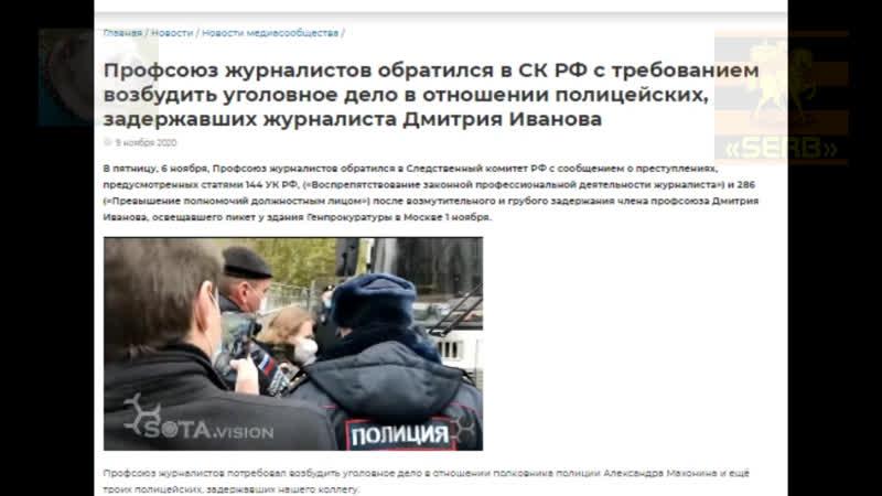 SERB выступил в поддержку полицейских в отношении которых требуют возбудить уголовное дело полковника А Махонина