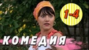 ОТРЫВНАЯ КОМЕДИЯ! Деревенская Комедия 1-4 серия РУССКИЕ КОМЕДИИ, КИНО, ФИЛЬМЫ HD