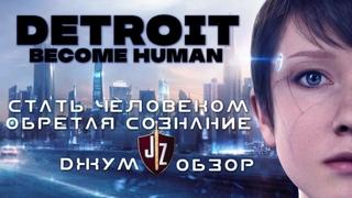 Detroit Become Human - стать человеком обретая сознание | не совсем ОБЗОР