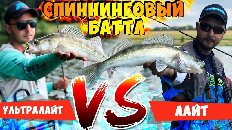 ВОТ ЭТО СУДАКИ! УЛЬТРАЙЛАЙТ против ЛАЙТА! На что лучше ловить СУДАКА летом?
