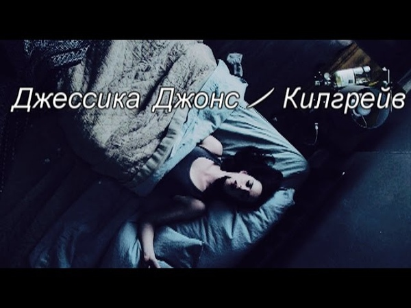 Джессика Джонс Килгрейв