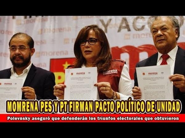 Morena PES y PT firman Acuerdo Político de Unidad para impulsar proyecto de AMLO