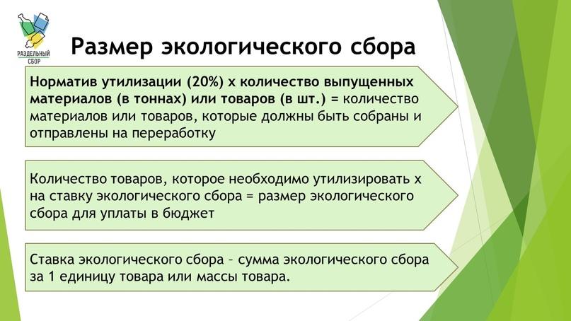 РОП в России: как ответственность производителя перекладывается на потребителя, изображение №3