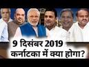9 दिसंबर 2019 कर्नाटका में क्या होगा? By Astrologer KM SINHA