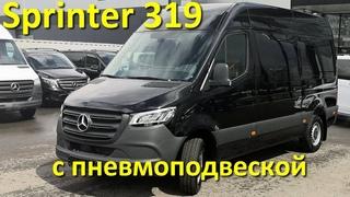 Мерседес Спринтер 319 - грузовик с пневмоподвеской, 3-х литровым V6 и 7АКП