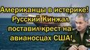 Американцы в истерике - Русский кинжал поставил крест на авианосцах США!