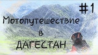 Мотопутешествие в Дагестан (2021г.)  ч.1
