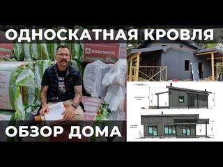 Каркасный дом и односкатная кровля. Обзор дома 9х12м. Отделка с ворсом и утепление 300мм.