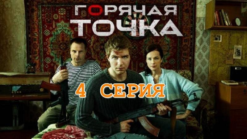 ГОРЯЧАЯ ТОЧКА 💣 4 Серия Сериал 2020 Россия 💥 Детектив Драма 📀 HD 1080p