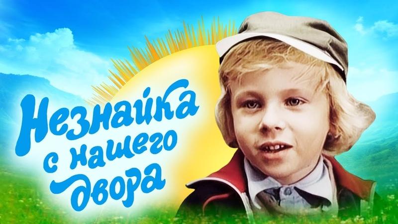Незнайка с нашего двора (1983) 2 серия