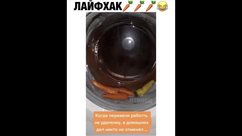 Лайфхак с морковью