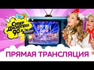 Супердискотека 90-х Москва  (запись трансляции)