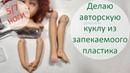 Делаю авторскую куклу из запекаемого пластика 5(7). Ноги 😋
