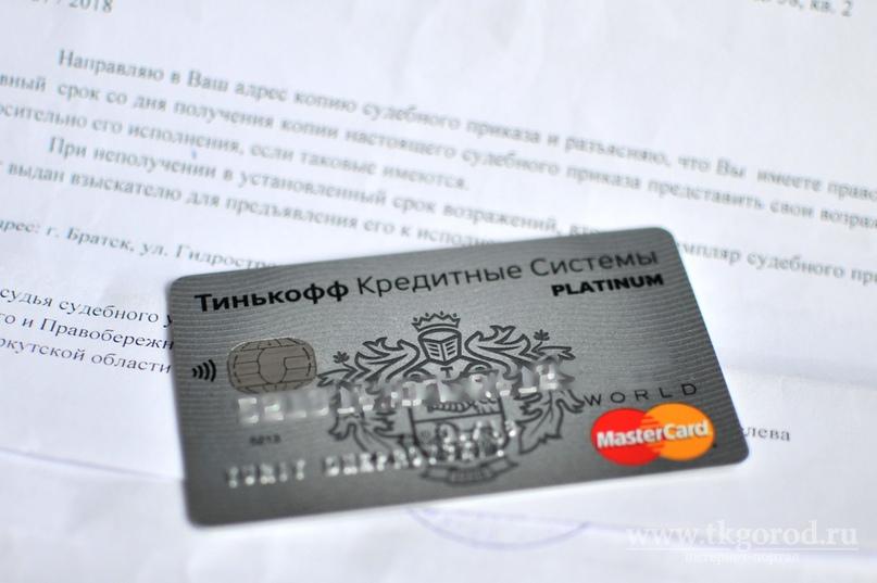 Кредиты в братске где взять стоит ли взять большой кредит