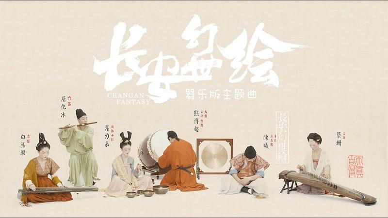 古琴Guqin筝笛鼓 《长安幻世绘》器乐版主题曲Chang'an fantasy ghost patrol of ancient China唐代装束Costumes of