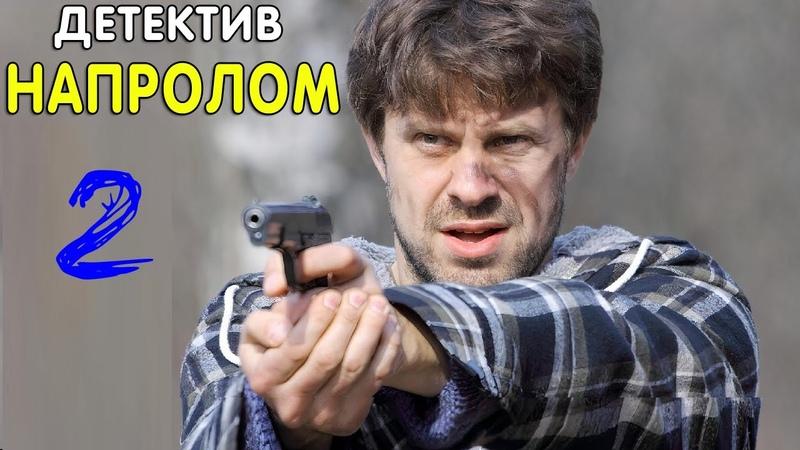 Бандитский фильм про разбои Напролом Агент особого назначения Русские детективы