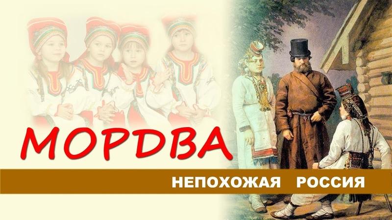 Непохожая Россия Мордва