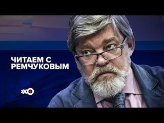 Кочетов, Белинков / Читаем с Ремчуковым //