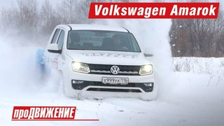 Новый Амарок проверим целиной. Тест-драйв Volkswagen Amarok 2017. Автоблог про.Движение VW