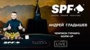 SPF AUTUMN Андрей Гладышев - чемпион турнира WARM UP