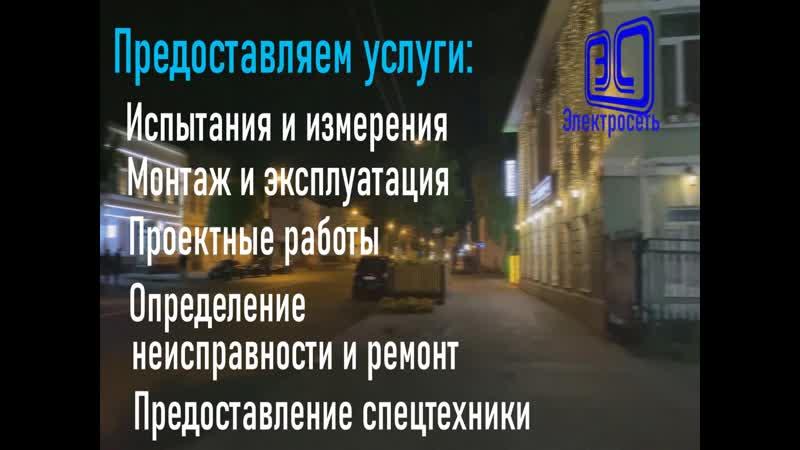 МУП Электросеть