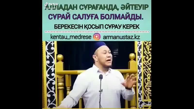 Арман Куанышбаев