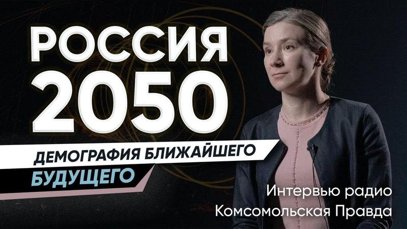 Вымирание голосование ковид и Китай разговор о книге Россия 2050 на радио Комсомольская правда