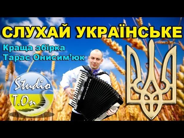 Українські пісні краща збірка Тарас Онисимюк