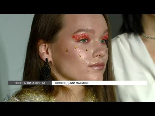 Мастер-класс: макияж на Новый год