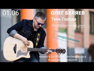 Онлайн квартирник Олега Беляева. Тень города