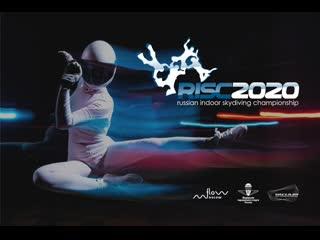 Чемпионат и Первенство России по аэротрубным дисциплинам парашютного спорта - RISC 2020