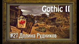 Gothic 2 - #27 Возвращение в Долину Рудников