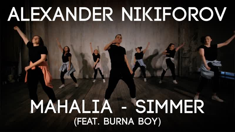 Mahalia Simmer feat Burna Boy Choreography by Alexander Nikiforov